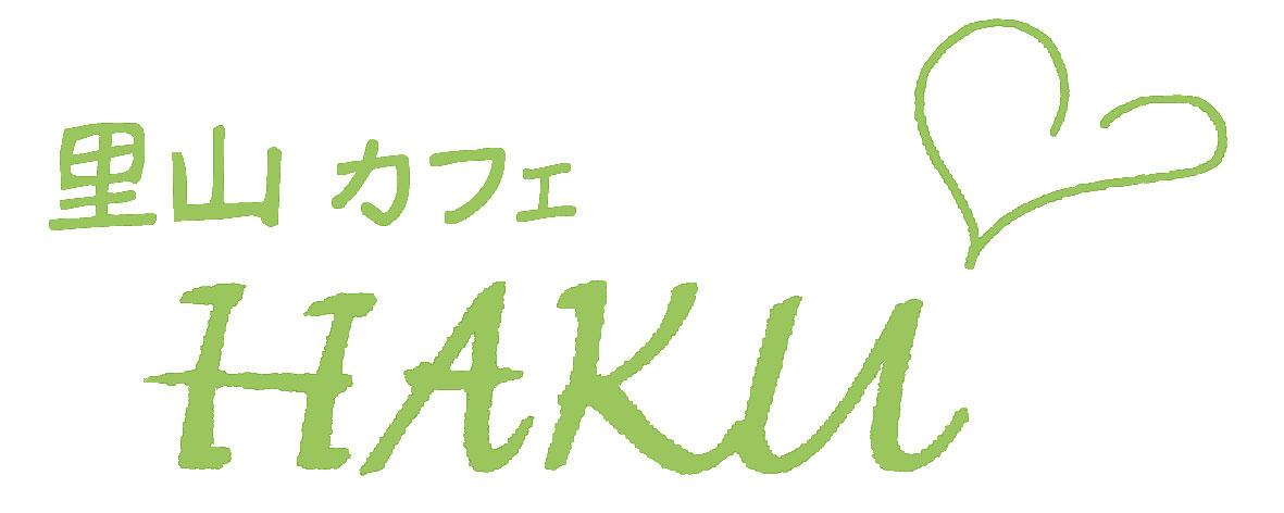 里山カフェ HAKU